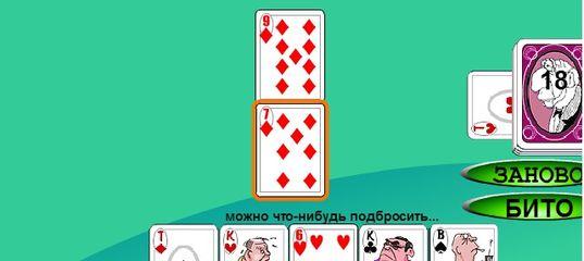 Игра Карточная Дурак
