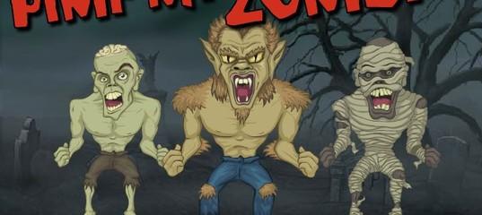 Игра Pimp My Zombie