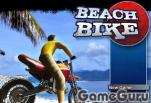 Игра Пляжный велосипед