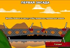Игра Игра взрыв моста