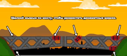 Игра взрыв моста