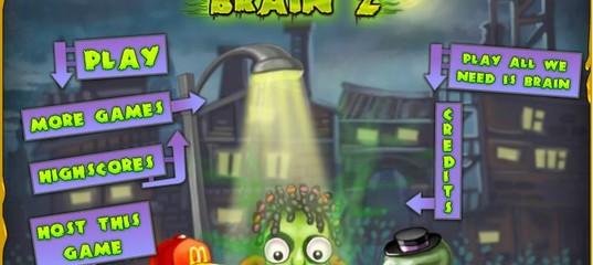 Игра Зомби Поедают Мозги 2