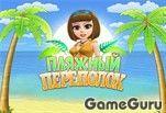 играйте в Пляжный переполох