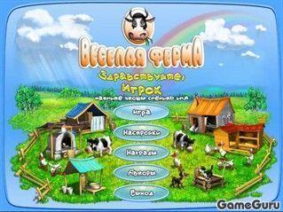 Игра Онлайн: веселая ферма