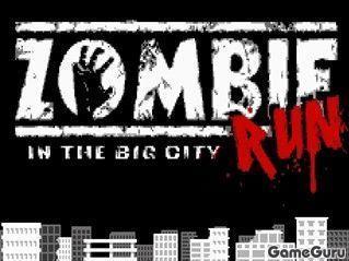 Зомби в большом городе
