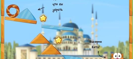 Игра Кот 3 Вокруг Азии
