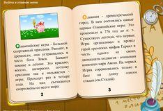 Игра Игра Смешарики: Олимпиарик. Энциклопедия олимпийских игр