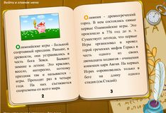Игра Смешарики: Олимпиарик. Энциклопедия олимпийских игр