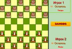 Игра Шашки: Львы против Тигров