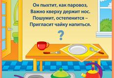 Игра Загадки про посуду