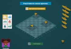 Игра Карусель: морской бой
