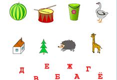 Игра Веселая азбука
