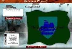 Игра Игра Пираты Карибского моря: Веселый Роджер