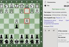 Игра Шахматы онлайн