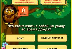 Игра Знайка