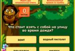 играйте в Знайка