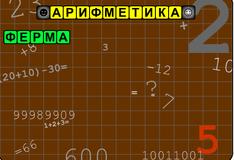Игра Арифметика