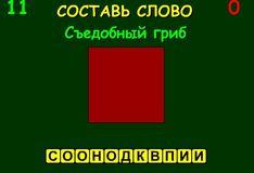 Игра анаграмма Из 11 букв