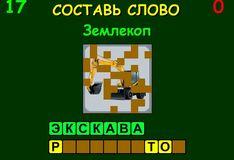 Игра анаграмма Из 10 букв