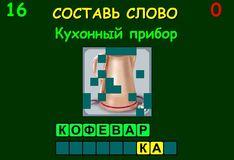 Игра анаграмма Из 9 букв