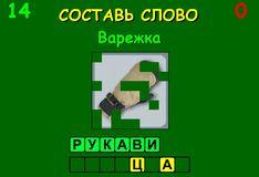 Игра анаграмма Из 8 букв