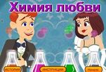 играйте в Игра Химия любви