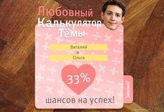 Игра Игра Любовный калькулятор Тёмы