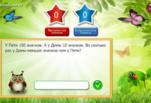 Играть бесплатно в Задачи для 3 класса