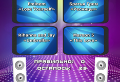 игра угадай мелодию для детей играть онлайн бесплатно