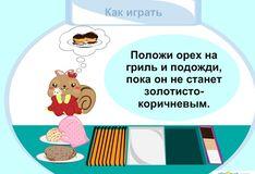 Игра Игра Ореховое Кафе