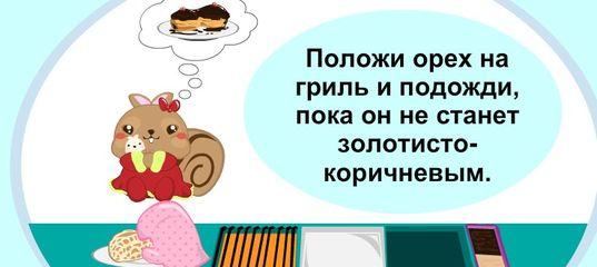 Игра Ореховое Кафе