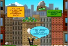Игра Амиго Панчо 2: Нью-Йорк