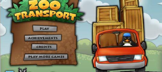 Игра Транспорт зоопарка