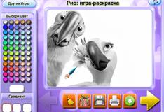 Игра Раскрась Рио