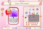 играйте в Игра Телефон Любви