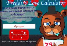 Игра Игра Любовный Калькулятор Фредди