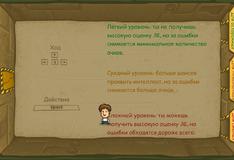 Игра Мистический тест IQ