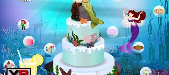 Игра Свадебный торт Русалочки