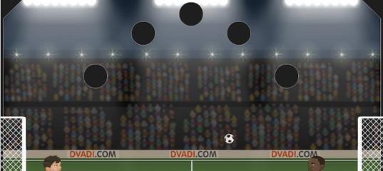 Игра Футбольные головы: Премьер-лига
