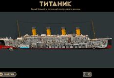 Игра Рассмотри Титаник