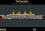 Играть бесплатно в Рассмотри Титаник