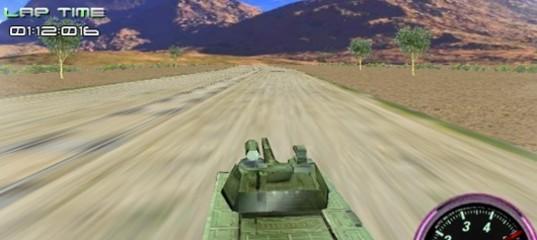 Игра 3D Танки гонки