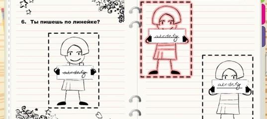 Игра Твой почерк