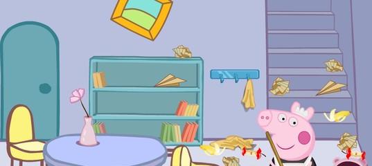Игра Свинка Пеппа Уборка комнаты