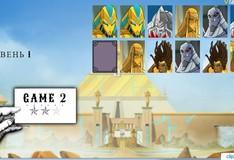 Игра Игра Египтус Найди пару