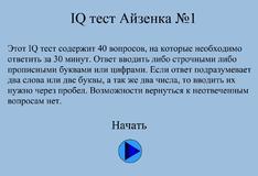 Игра IQ тест Айзенка