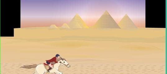 Игра Египтус