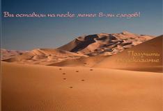 Гадание на песке