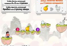 Игра Козопас