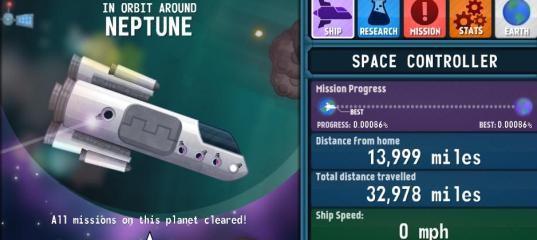 Пункт назначения — Кеплер!